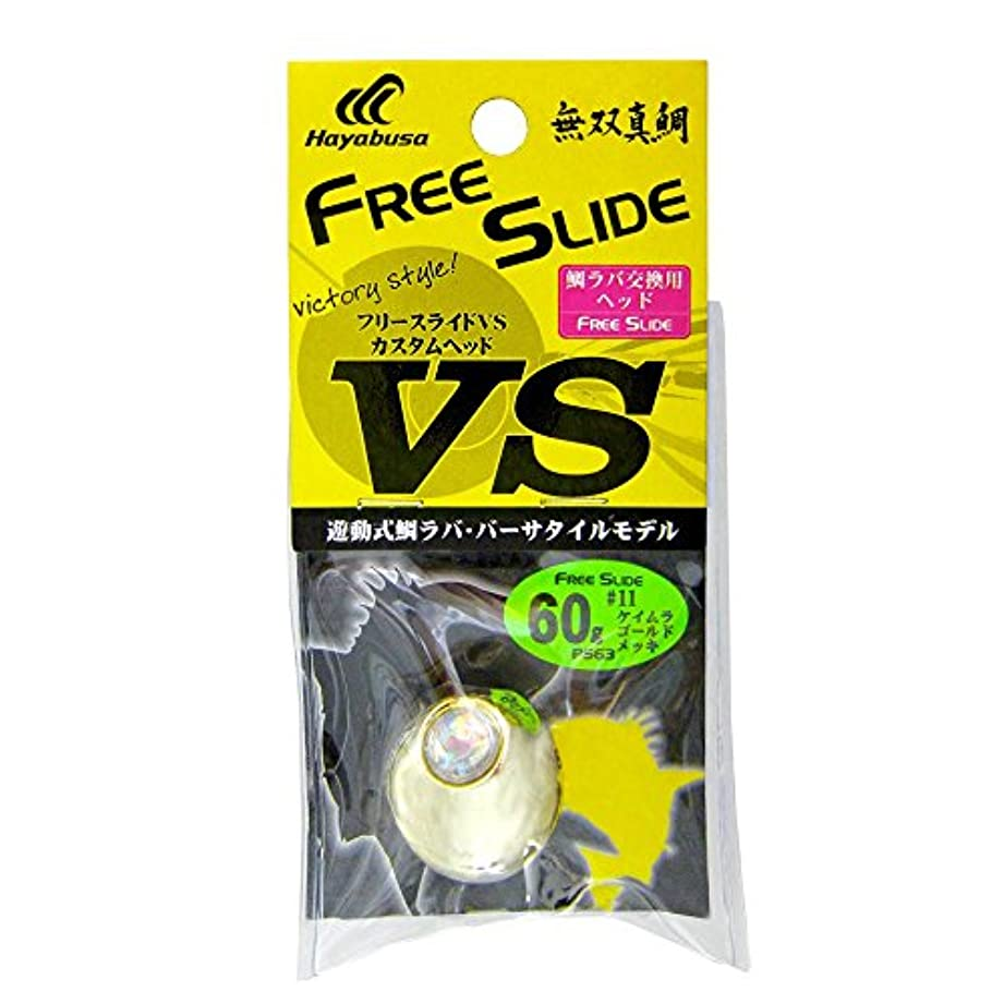 賢い記事請願者ハヤブサ(Hayabusa) メタルジグ ルアー 無双真鯛フリースライド VSヘッド 60g ケイムラゴールドメッキ #11 P563