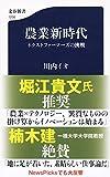 農業新時代 ネクストファーマーズの挑戦 (文春新書)