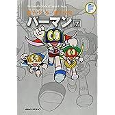 パーマン 7 (藤子・F・不二雄大全集)