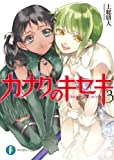カナクのキセキ3 (富士見ファンタジア文庫)