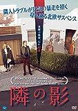 隣の影[DVD]
