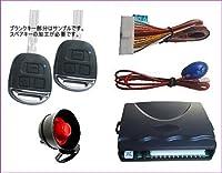 【ノーブランド品】トヨタ エスティマ 30/40系 キーレスエントリー K03+サイレンセット 車種別配線資料・日本語説明書・取付サポート付