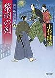 御用船捕物帖四 黎明の剣 (朝日文庫)
