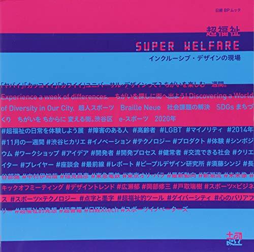 超福祉 SUPER WELFARE インクルーシブ・デザインの現場 (日経BPムック)