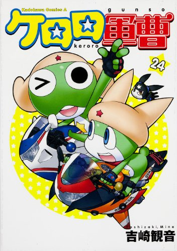 ケロロ軍曹 (24) (カドカワコミックス・エース)