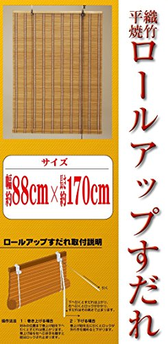 1本売り 目隠し 遮光 竹製スクリーン ロールアップ式 ブラウン サイズ88×170cm