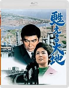 甦える大地 [Blu-ray]