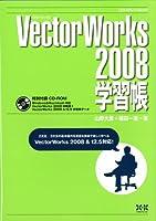 VectorWorks2008学習帳 (エクスナレッジムック)