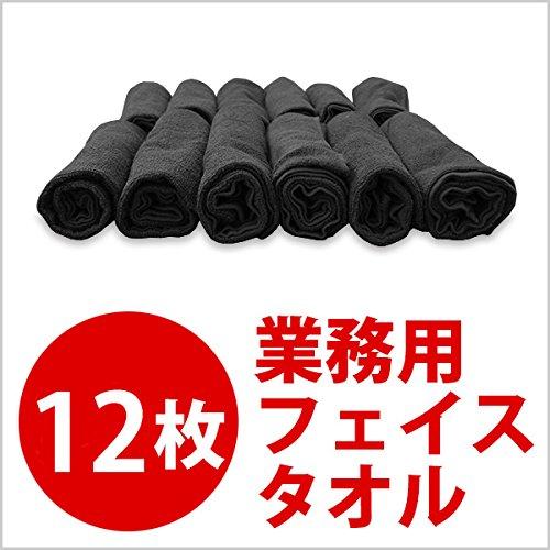 【ブラック/黒】 フェイスタオル 240匁 業務用 12枚セット 色落ちしにくいスレン染め 02-060-12P-BK