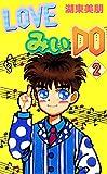 LOVEみいDO 2 (コミックプリムラ)