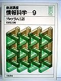 岩波講座 情報科学〈9〉プログラム言語 (1983年)