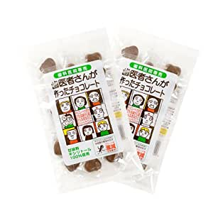 キシリトール 100% 歯医者さんが作った チョコレート 60g 2個