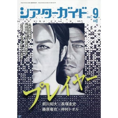 シアターガイド 2017年 09 月号 [雑誌]