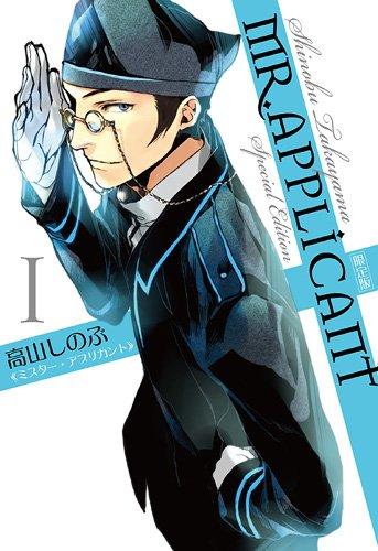 MR.APPLICANT 1巻 限定版 (ZERO-SUM COMICS)の詳細を見る