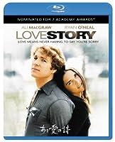 ある愛の詩 [Blu-ray]