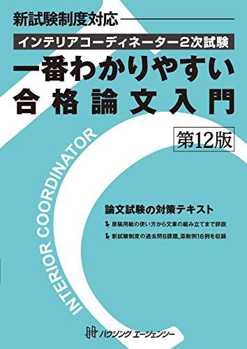 インテリアコーディネーター2次試験 一番わかりやすい合格論文入門 第12版