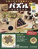 パズルコレクション改訂版(61) 2019年 7/3 号 [雑誌]