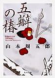 五瓣の椿 (角川文庫)