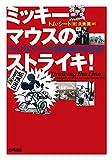 ミッキーマウスのストライキ!: 米国・アニメ労働運動100年史
