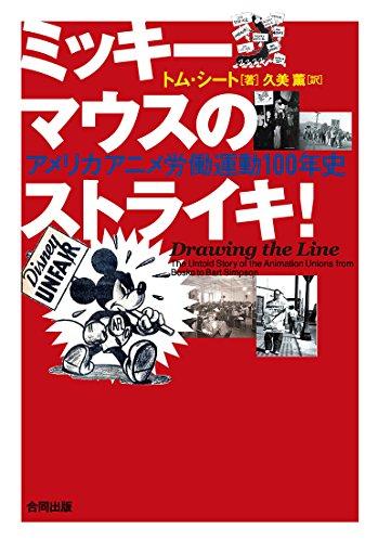 ミッキーマウスのストライキ!--アメリカアニメ労働運動100年史の詳細を見る