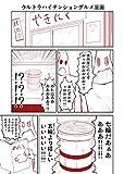 第1話 焼き肉 ウルトラハイテンショングルメ漫画