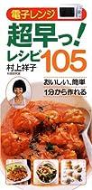 電子レンジ超早っ!レシピ 105 (すぐに役立つハンディー判)