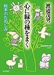 心に緑の種をまく――絵本のたのしみ (岩波現代文庫)