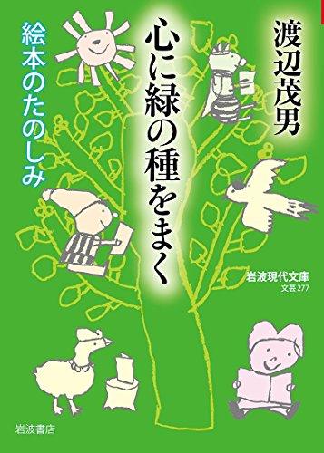 心に緑の種をまく――絵本のたのしみ (岩波現代文庫) 渡辺 茂男