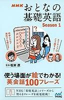 NHK おとなの基礎英語 Season1 使う場面が絵でわかる!  英会話100フレーズ