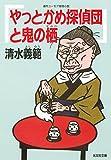 やっとかめ探偵団と鬼の栖 やっとかめ探偵団5 (光文社文庫)