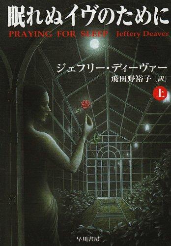 眠れぬイヴのために〈上〉 (ハヤカワ・ミステリ文庫)の詳細を見る
