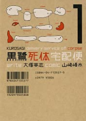 黒鷺死体宅配便(1) (角川コミックス・エース)