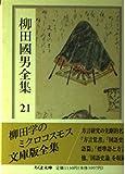 柳田国男全集〈21〉 (ちくま文庫)