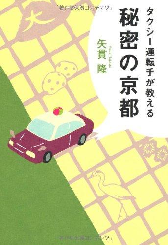 タクシー運転手が教える秘密の京都の詳細を見る