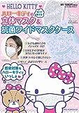 ハローキティの立体マスク&抗菌ワイドマスクケース ([バラエティ])