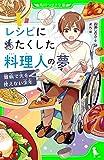 レシピにたくした料理人の夢 難病で火を使えない少年 (角川つばさ文庫)