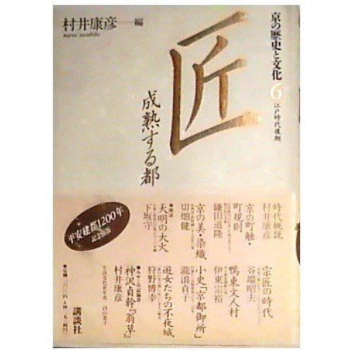 京の歴史と文化 (6) (江戸時代後期) 匠―成熟する都