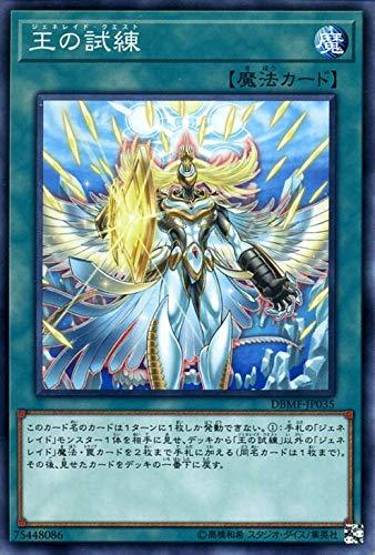 王の試練 ノーマル 遊戯王 ミスティック・ファイターズ dbmf-jp035