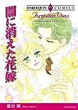 闇に消えた花嫁 (ハーレクインコミックス)