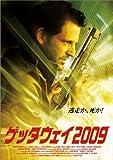 ゲッタウェイ2009 [DVD]