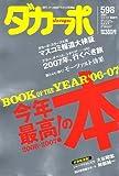 ダカーポ 2007年 1/17号 [雑誌]