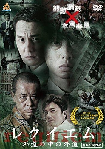 レクイエム~外道の中の外道~ [DVD]