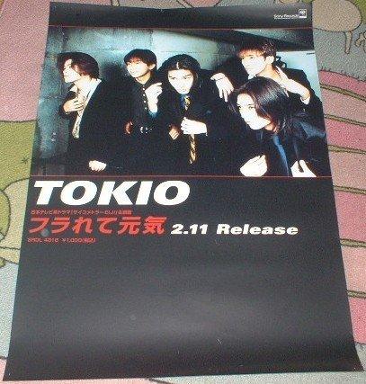ポスター TOKIOフラれて元気 CD '97(長瀬智也 松岡昌宏 城島茂 山口達也 国分太一 トキオ)