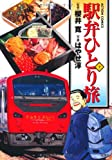 駅弁ひとり旅 7 (アクションコミックス)