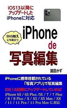 [浦田かず]のiPhone de 写真編集