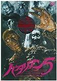 バタリアン5 [DVD]