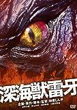 深海獣雷牙[DVD]