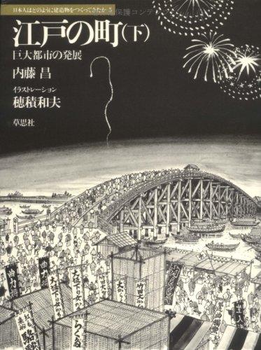 江戸の町 下―巨大都市の誕生 (日本人はどのように建造物をつくってきたか 5)