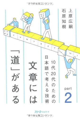 文章には「道」がある 10代20代のための日本語で考える技術 Part2の詳細を見る