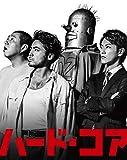 ハード・コア 豪華版 [Blu-ray] 画像